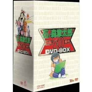 石ノ森章太郎 生誕70周年 DVD-BOX (初回限定) 【DVD】