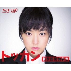 トッカン 特別国税徴収官 Blu-ray BOX 【Blu-ray】