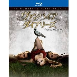 【送料無料】ヴァンパイア・ダイアリーズ <ファースト・シーズン> コンプリート・ボックス 【Blu-ray】