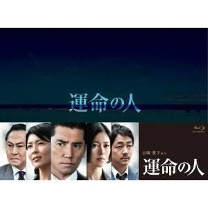 【送料無料】運命の人 Blu-ray-BOX 【Blu-ray】