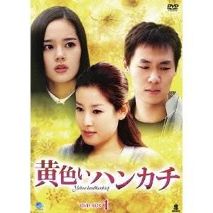 黄色いハンカチ DVD-BOX1 【DVD】