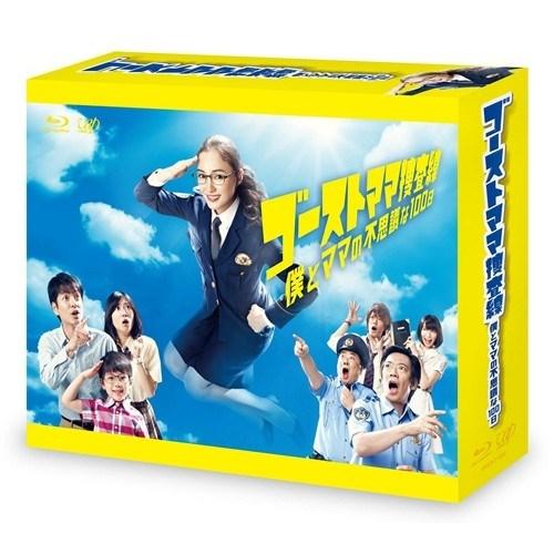 【送料無料】ゴーストママ捜査線 僕とママの不思議な100日 Blu-ray BOX 【Blu-ray】