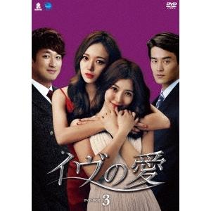 【送料無料】イヴの愛 DVD-BOX3 【DVD】