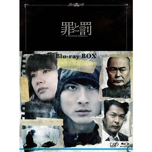 【送料無料】罪と罰 A Falsified Romance Blu-ray BOX 【Blu-ray】