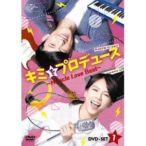 キミをプロデュース~Miracle Love Beat~ <オリジナル・バージョン> DVD-SET1 【DVD】