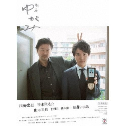 【送料無料】刑事ゆがみ Blu-ray BOX 【Blu-ray】