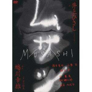 ムサシ 【DVD】