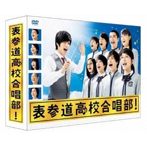 【送料無料】表参道高校合唱部 DVD-BOX 【DVD】