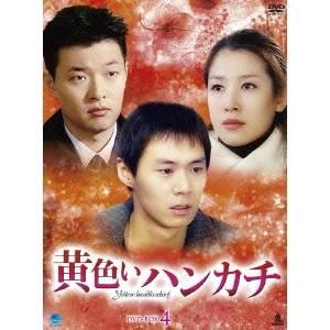 黄色いハンカチ DVD-BOX(4) 【DVD】