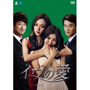 イヴの愛 DVD-BOX5 【DVD】
