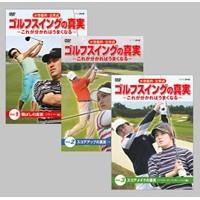 NHK DVD 水巻善典・全美貞ゴルフスイングの真実 ~これがわかればうまくなる~DVDセット 【DVD】