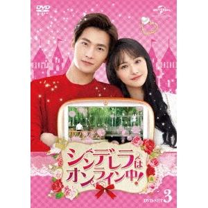 シンデレラはオンライン中! DVD-SET3 【DVD】