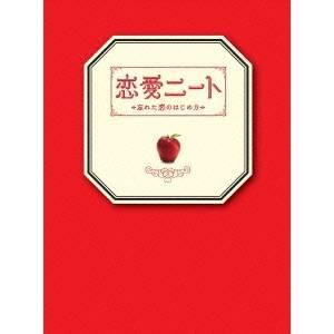 【送料無料】恋愛ニート~忘れた恋のはじめ方~ Blu-ray BOX 【Blu-ray】