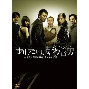 あしたの、喜多善男 ~世界一不運な男の、奇跡の11日間~ DVD-BOX 【DVD】