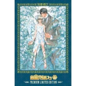【送料無料】お金がないっ 第2巻 超プレミアム限定版 【DVD】