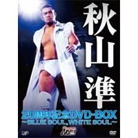【送料無料】秋山準 20周年記念DVD-BOX ~BLUE SOUL,WHITE SOUL~ 【DVD】