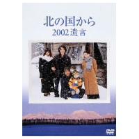 北の国から 2002遺言 高級な 期間限定の激安セール DVD