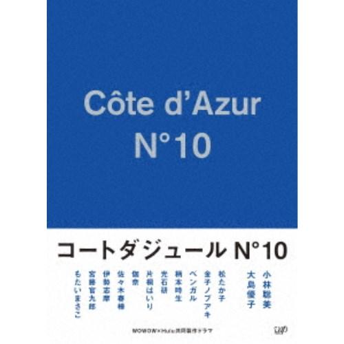 コートダジュールNo.10 Blu-ray BOX 【Blu-ray】