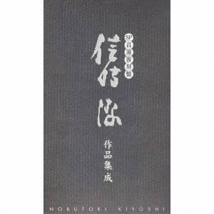 (オムニバス)/SP音源復刻盤 信時潔作品集成 【CD】