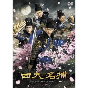 【送料無料】四大名捕~都に舞う侠の花~ DVD-BOX1 【DVD】