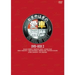 【送料無料】おぎやはぎの愛車遍歴 NO CAR, NO LIFE! DVD-BOX 2 【DVD】