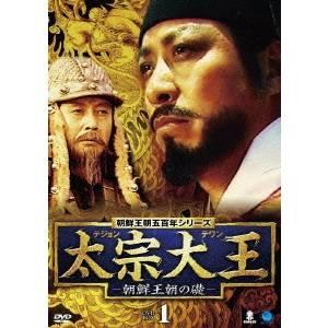 【送料無料】太宗大王 ~朝鮮王朝の礎~ DVD-BOX(1) 【DVD】