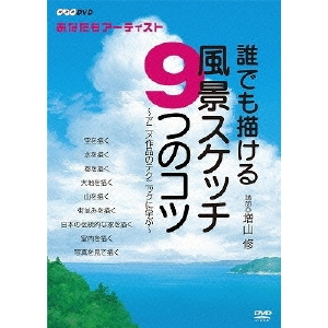 NHK DVD あなたもアーティスト 誰でも描ける風景スケッチ9つのコツ~アニメ作品のテクニックに学ぶ 【DVD】