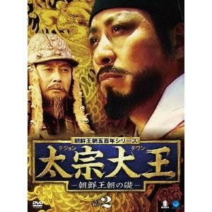 【送料無料】太宗大王 ~朝鮮王朝の礎~ DVD-BOX(2) 【DVD】