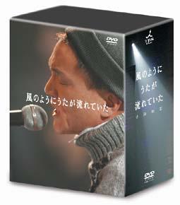 【送料無料】小田和正/風のようにうたが流れていた DVD-BOX 【DVD】