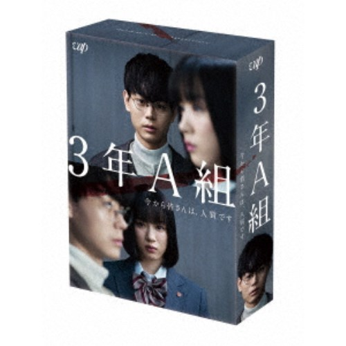 3年A組 -今から皆さんは、人質です- Blu-ray BOX 【Blu-ray】