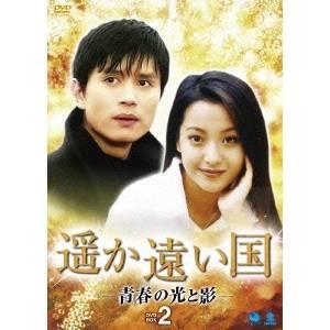 【送料無料】遥か遠い国 ~青春の光と影~ DVD-BOX(2) 【DVD】