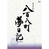 【送料無料】八百八町夢日記-隠密奉行とねずみ小僧- DVD-BOX1 【DVD】