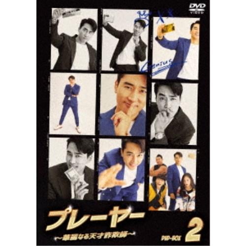 プレーヤー ~華麗なる天才詐欺師~ DVD-BOX2 【DVD】