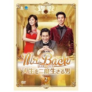 Mr.Back <ミスター・バック> ~人生を二度生きる男~ DVD-BOX2 【DVD】