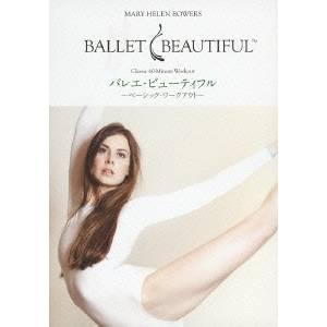 バレエ・ビューティフル ~ベーシック・ワークアウト~ 【DVD】