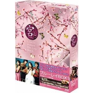 【送料無料】宮~Love in Palace ブルーレイ BOX I 【Blu-ray】