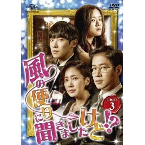 【送料無料】風の便りに聞きましたけど!? DVD-SET 3 【DVD】