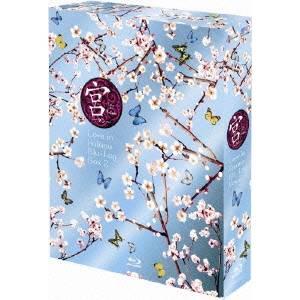 【送料無料】宮~Love in Palace ブルーレイ BOX II 【Blu-ray】