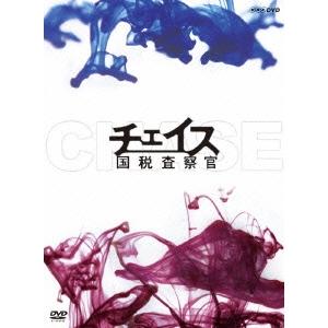 チェイス 国税査察官 DVD-BOX 【DVD】