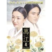 【送料無料】萬江 マンガン DVD-BOX(4)【DVD DVD-BOX(4)】, 東京発インテリア雑貨のクライン:bed5630c --- lg.com.my
