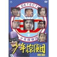 【送料無料】少年探偵団 BD7 DVD-BOX 【DVD】