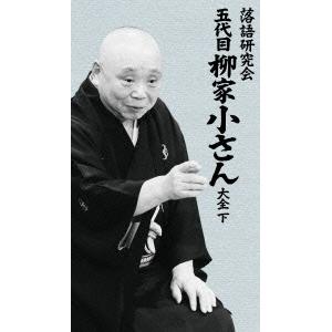 【送料無料】落語研究会 五代目柳家小さん大全 下 【DVD】