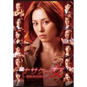 【送料無料】ナサケの女~国税局査察官~ 【DVD】