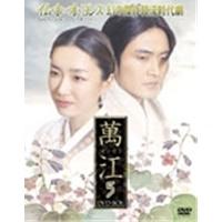 【送料無料】萬江 マンガン DVD-BOX(5) 【DVD】