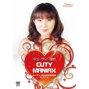 【送料無料】キューティー鈴木 CUTY MANIAX DVD-BOX 【DVD】