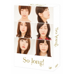 【送料無料】So long! Blu-ray BOX 【Blu-ray】