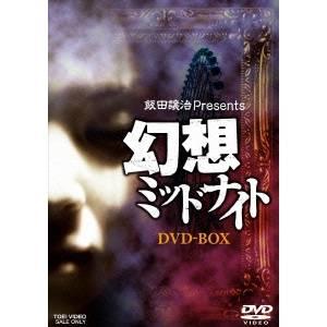 幻想ミッドナイト DVD BOX (初回限定) 【DVD】