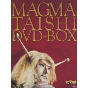 マグマ大使 DVD-BOX (初回限定) 【DVD】
