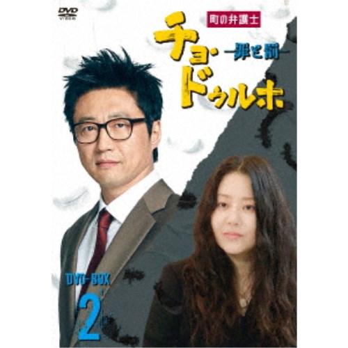 町の弁護士 チョ・ドゥルホ -罪と罰- DVD-BOX2 【DVD】