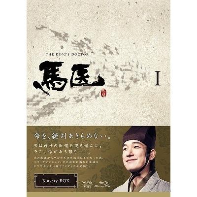 【送料無料】馬医 Blu-ray BOX I 【Blu-ray】